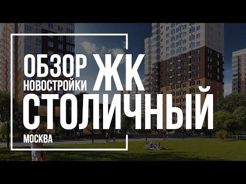Обзор ЖК Столичный | Главстрой | Новостройки Москвы
