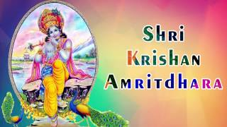 Shri Krishan Amritdhara - Krishna Bhajans - Shri Krishna Janmashtami - Shyam Bhajans