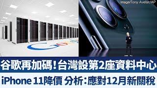 谷歌再加碼投資台灣 第2座資料中心落腳台南|iPhone 11價格下調 分析:應對12月新關稅|產業勁報【2019年9月11日】|新唐人亞太電視