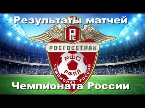 Результаты матчей матчей Чемпионата России по футболу 7 тур. Плюс турнирная таблица 2016-2017