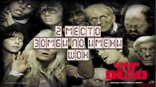 ТОП 10 фильмов про ЗОМБИ 2012