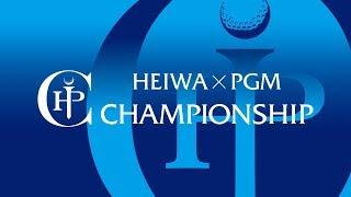 HEIWA・PGM CHAMPIONSHIP 2019 ~2ndRound~