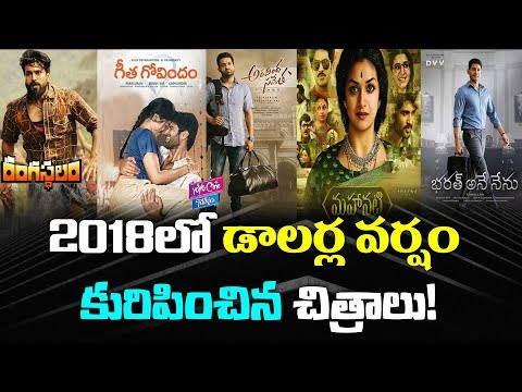 Tollywood Biggest Gross Collections Movies Of Box Office | Telugu Movies | YOYO Cine Talkies