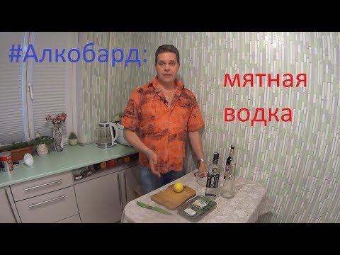 Мятная водка рецепт приготовления в домашних условиях