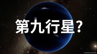 第九行星在哪裡?