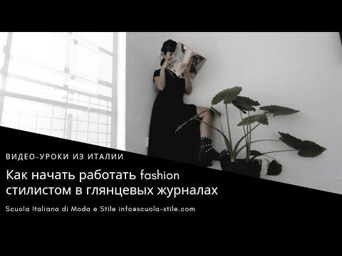 Работа стилистом - Удаленная работа в интернете