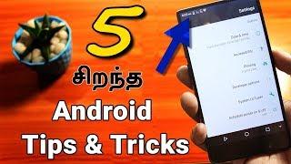 சிறந்த Android Tricks | 5 Best Android Tips & Tricks in Tamil - Loud Oli Tech
