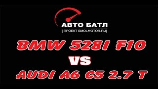 Заезд BMW 528 F10 против Audi А6 C5 2.7 турбо