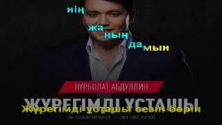 Нурболат Абдуллин Журегимди усташы КАРАОКЕ
