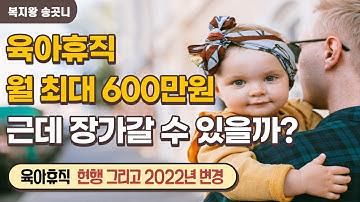 2021, 2022 육아휴직 총정리!!!