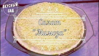 """Салат """"Мимоза"""" очень вкусный и простой рецепт /  Salad """" Mimosa"""""""