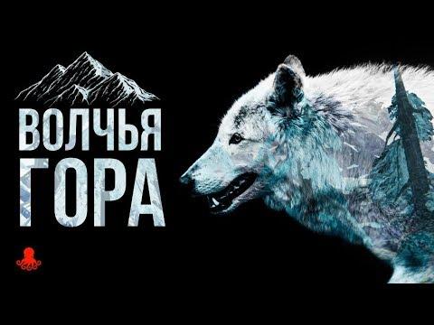 Как попасть на волчью гору в the long dark