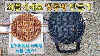 와플기계로 땅콩빵 만들기/해밀턴 와플기