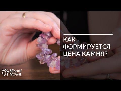 Как формируется цена камня?