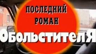 Криминальная Россия! Последний роман обольстителя! Часть 1 2 .  Вор в законе.