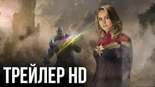 Мстители 4: Конец Игры (2019) Трейлер-Тизер