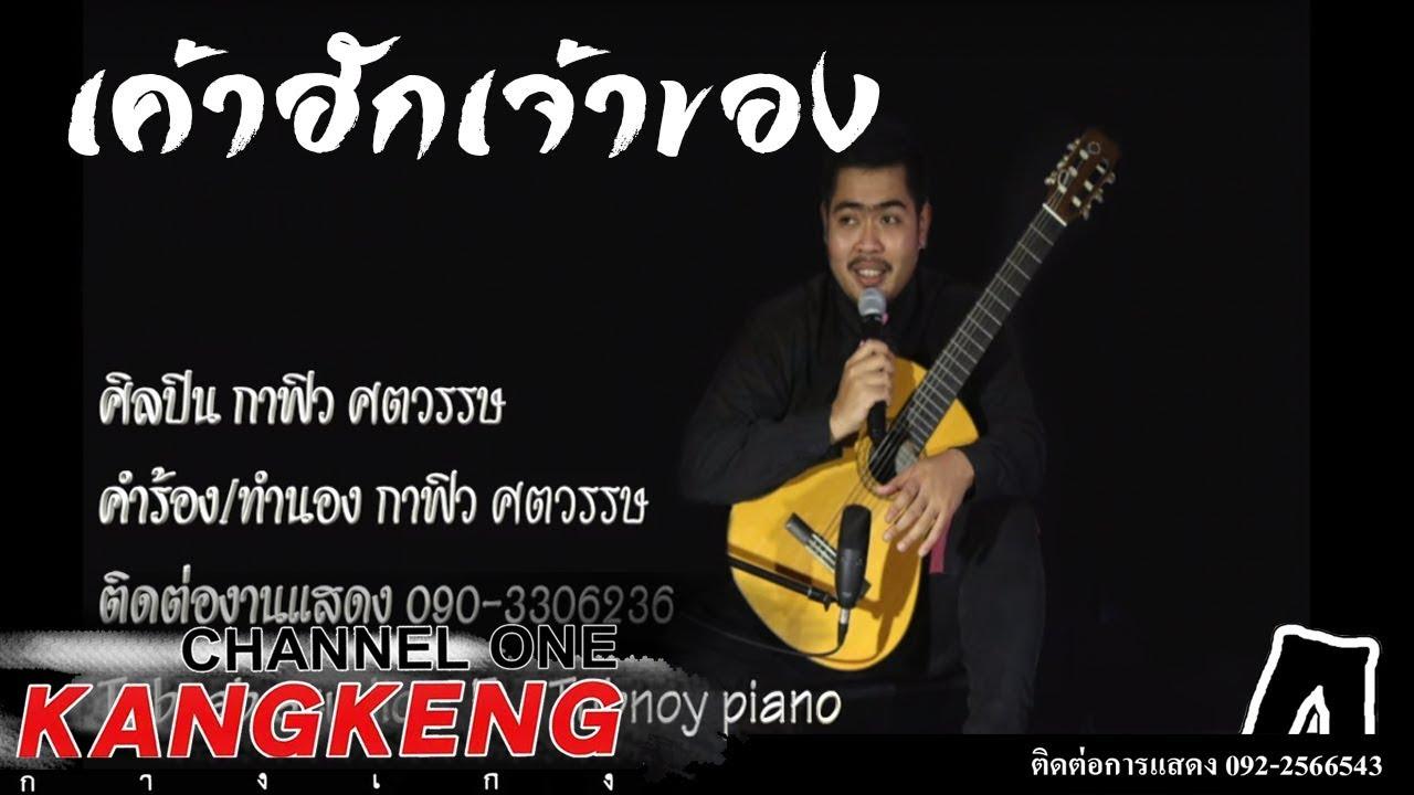 Kangkeng - Chop Khong Plaek with lyrics (karoke) - YouTube