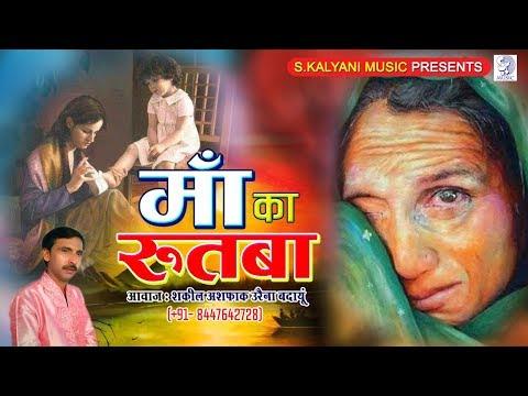 рдорд╛рдБ рдХреА рдордорддрд╛ рдкрд░ рдЬрдмрд░рджрд╕реНрдд рдЧрд╛рдирд╛ | Maa Ka Rutba | Mamta Bhare Sad Song | Shakeel Ashfaq - Maa Ki Mamta