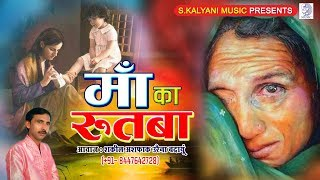 Happy mother's day - Maa Ka Rutba | Mamta Bhare Sad Song | Shakeel Ashfaq - Maa Ki Mamta