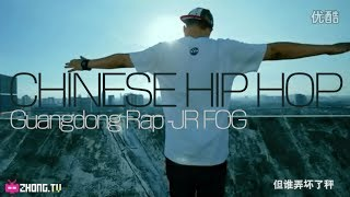 Chinese Hip Hop Guangdong Rap : JR FOG - 纯属虚构