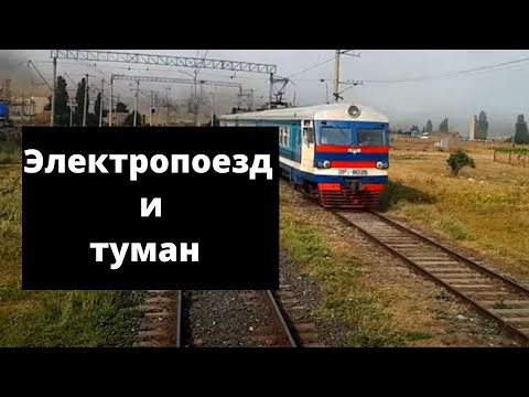 Электропоезд ЭР-2 Шоржа - Ереван выходит из тумана и прибывает в Цовагюх. - Электрички Армении