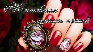 Жостовская роспись ногтей. Romawe4ka