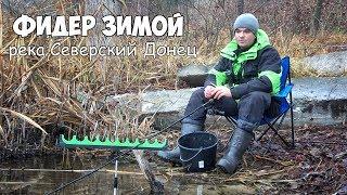 РЫБАЛКА на ФИДЕР ЗИМОЙ Поклёвка с каждого заброса на реке Северский Донец