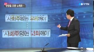 어수선한 북한 내부 / YTN