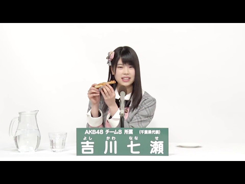 AKB48 49thシングル 選抜総選挙 アピールコメント AKB48 チーム8所属 千葉県代表 吉川七瀬 (Nanase Yoshikawa) 【特設サイト】 ...