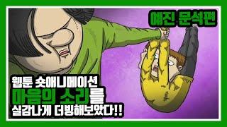 청소년 성우 지망생 예진이와 문석이가 웹툰 숏애니메이션…