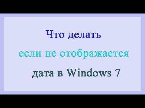Что делать, если не отображается дата в Windows 7/What If The Date Is Not Displayed In Windows 7