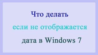 Что делать, если не отображается дата в Windows 7/What if the date is not displayed in Windows 7(Что делать, если не отображается дата в Windows 7. Как сделать, чтобы часы Windows показывали день недели., 2016-09-12T10:01:44.000Z)