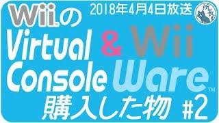 買ったWiiのバーチャルコンソール等を少しだけ #2【VC・Wii Ware】