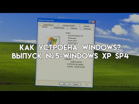 Как устроена Windows? [Выпуск №5] [Windows Xp SP4]