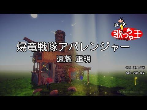 【カラオケ】爆竜戦隊アバレンジャー/遠藤 正明