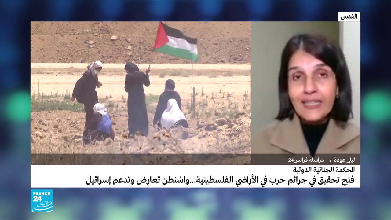 المحكمة الجنائية الدولية تفتح رسميا تحقيقا في -جرائم حرب محتملة- في الأراضي الفلسطينية  - 15:00-2021 / 3 / 4