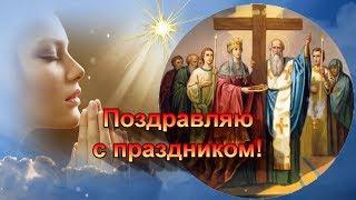 Поздравления с Воздвижение Креста Господня. Церковный праздник. Душевное поздравления в стихах