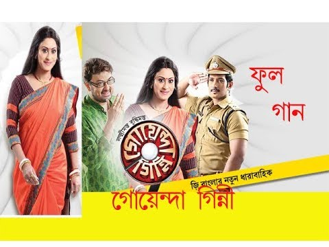 Goyenda Ginni (গোয়েন্দা  গিন্নী ) Full Title Song by Zee Bangla