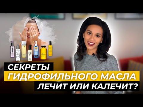 Гидрофильное масло для проблемной кожи своими руками