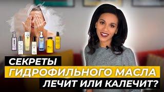 ГИДРОФИЛЬНОЕ МАСЛО очищение кожи по корейски Плюсы и минусы гидрофильного масла