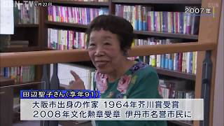 「おせいさん」の足跡たどる 芥川賞作家・田辺聖子さん追悼展