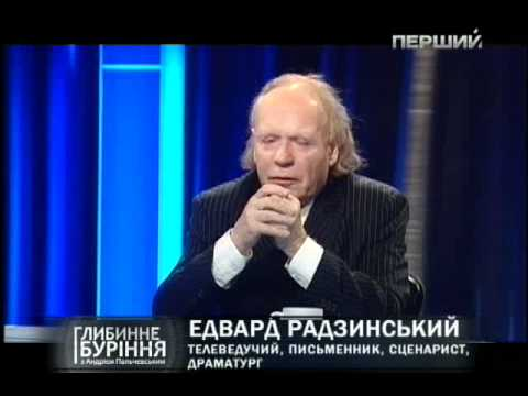 Эдвард Радзинский. От