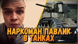 БИЛЛИ ИГРАЕТ В КБ С НАРКОМАНОМ ПАВЛИКОМ   World of Tanks