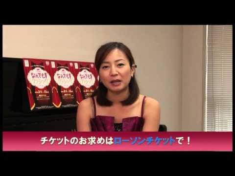 テレビ朝日なんでも!クラシック2014奥村愛さんコメント動画