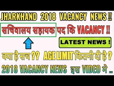 JHARKHAND SACHIVALAYA  SAHAYAK VACANCY 2018 NOTICE | LATEST SACHIVALAYA POST Jharkhand VACANCY 2018