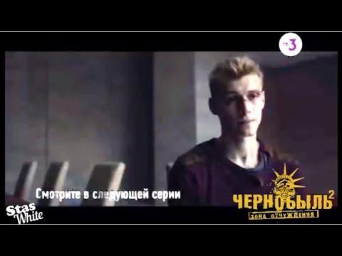 Новорижском чернобыль зона отчуждения серия 2 ютюб друг