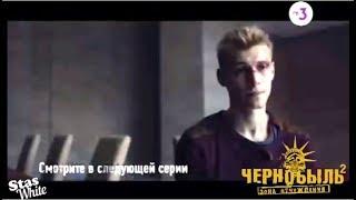 Сериал Чернобыль Зона Отчуждения 2 сезон / Анонс 5 и 6 серии