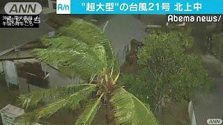 台風21号 沖縄の東の海上を北上 早めの対策が必要(17/10/22)