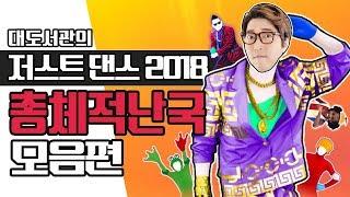 대도서관] 저스트 댄스 2018 - 총체적난국 & 저질체력 모음 (Just Dance 2018)