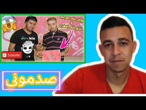 ردة فعلي على حرق علم المغرب